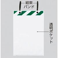 ポケットハンガー (結束バンドタイプ) A4タテ用 (緑/白) 枚数:5枚入 (340-37)