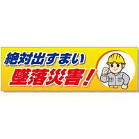 スーパージャンボスクリーン (建設現場用) 絶対出すまい墜落災害! 材質:メッシュシート (920-43)