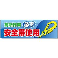 スーパージャンボスクリーン (建設現場用) 高所作業必ず・・ 材質:メッシュシート (920-45)