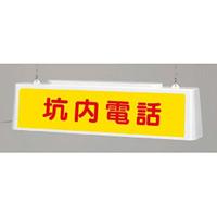 ずい道照明看板 坑内電話 仕様:100V (392-411)