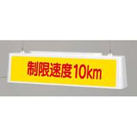 ずい道照明看板 制限速度○km 表示/仕様:5km/100V (392-421)