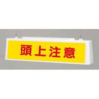 ずい道照明看板 頭上注意 仕様:100V (392-451)