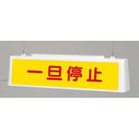 ずい道照明看板 一旦停止 仕様:200V (392-462)