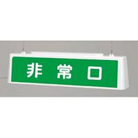 ずい道照明看板 非常口 仕様:100V (392-471)