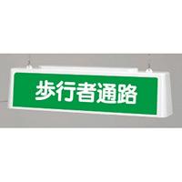 ずい道照明看板 歩行者通路 仕様:100V (392-481)