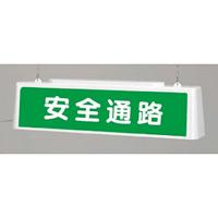 ずい道照明看板 安全通路 仕様:100V (392-491)