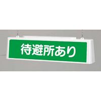 ずい道照明看板 待避所あり 仕様:100V (392-501)