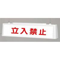 ずい道照明看板 立入禁止 仕様:100V (392-521)