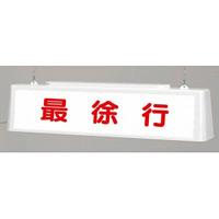 ずい道照明看板 最徐行 仕様:100V (392-531)