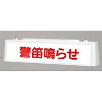 ずい道照明看板 警笛鳴らせ 仕様:100V (392-541)