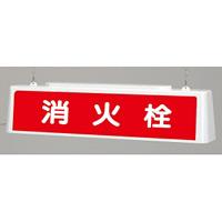 ずい道照明看板 消火栓 仕様:100V (392-591)