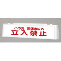 ずい道照明看板 関係者以外立入禁止 仕様:100V (392-601)