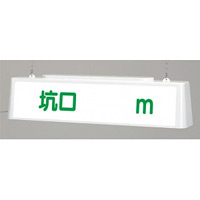 ずい道照明看板 坑口 仕様:100V (392-611)