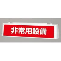 ずい道照明看板 非常用設備 仕様:200V (392-631)