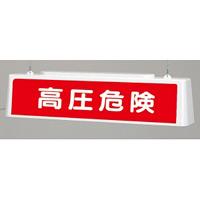 ずい道照明看板 高圧危険 仕様:200V (392-661)