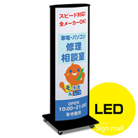 LED式電飾スタンド看板 ADO-800-2-LED カラー:ブラック (ADO-800-2-LED-K)