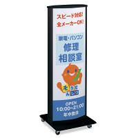 LED式電飾スタンド看板 ADO-800T-LED ブラック (ADO-800T-LED-K)
