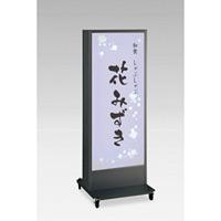 電飾スタンドサイン ADO-910N2-W-B はさみ込タイプ カラー:ブラック