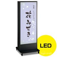 LED式電飾スタンド看板 ADO-910N2E-LED-K ブラック 高さ1600mm