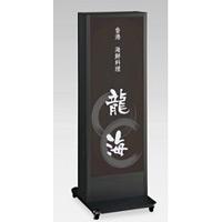 電飾スタンドサイン ADO-930N2-B 貼込タイプ カラー:ブラック