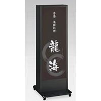 電飾スタンドサイン ADO-930N2-W-B はさみ込タイプ カラー:ブラック