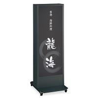 LED式電飾スタンド看板 ADO-930NT-LED-B ブラック 高さ1400mm