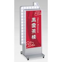LED矢印点滅付き電飾スタンド看板 H1200mm シルバー (ADO-940N)