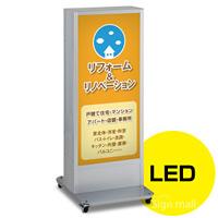 LED式電飾スタンド看板 ADO-940N2E-LED-S シルバー 高さ1200mm