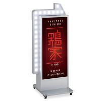LED矢印点滅付き電飾スタンド看板 H1200mm シルバー (ADO-940NT-LED矢印点滅)