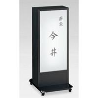 電飾スタンドサイン ADO-950N2-B-50Hz 貼込タイプ カラー:ブラック 周波数:50Hz