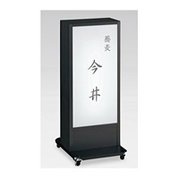 電飾スタンドサイン ADO-950N2-W-B-50Hz はさみ込タイプ カラー:ブラック 周波数:50Hz