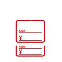 提札 角丸四角型 税込ミシン入 1000枚入 (18-422**)