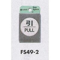 表示プレートH ドアサイン 丸型 ステンレスヘアライン 表示:引 PULL (FS49-2) (21889***)