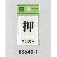表示プレートH ドアサイン 角型 アクリル透明 表示:押 PUSH(BS640-1) (21895***)