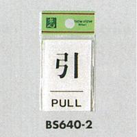 表示プレートH ドアサイン 角型 アクリル透明 表示:引 PULL(BS640-2) (21896***)