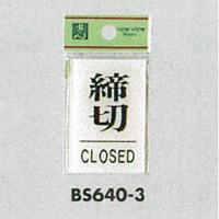 表示プレートH ドアサイン 角型 アクリル透明 表示:締切 CLOSED(BS640-3) (21897***)