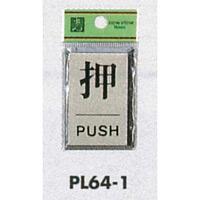 表示プレートH ドアサイン 角型 アルミ特殊仕上げ 表示:押 PUSH (PL64-1) (21898***)