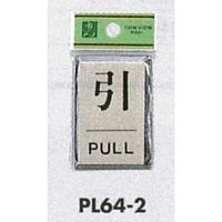 表示プレートH ドアサイン 角型 アルミ特殊仕上げ 表示:引 PULL (PL64-2) (21899***)