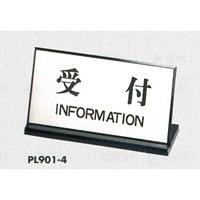 表示プレートH 卓上サイン 表示・仕様:受付INFORMATION・片面標示L型(PL901-4) (22333***)