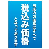 消費税ポスター サイズ・仕様:A3 ・税込 5枚1組 (32619-1*)