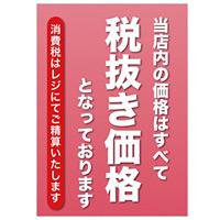 消費税ポスター サイズ・仕様:A3 ・税抜 5枚1組 (32619-2*)
