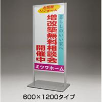 屋外用アルミ製スタンド 看板 260 C 種別:600×1200