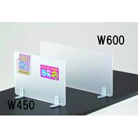 カウンター仕切板 スクエア (据置/挟み込み式) サイズ:W450 (56887-1)