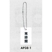 表示プレートH 開閉表示プレート 表示:常時開 (AP38-1)