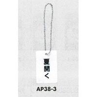 表示プレートH 開閉表示プレート 表示:夏開く (AP38-3)
