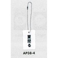 表示プレートH 開閉表示プレート 表示:夏閉る (AP38-4)