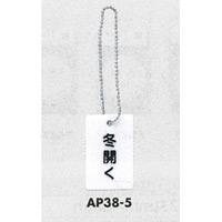 表示プレートH 開閉表示プレート 表示:冬開く (AP38-5)