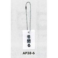 表示プレートH 開閉表示プレート 表示:冬閉る (AP38-6)