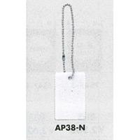 表示プレートH 開閉表示プレート 表示:無地 (AP38-N)