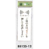 表示プレートH ドアサイン アクリル透明 表示:ご用の方は「ボタン」を押してお話し下さい。 (BS125-12)